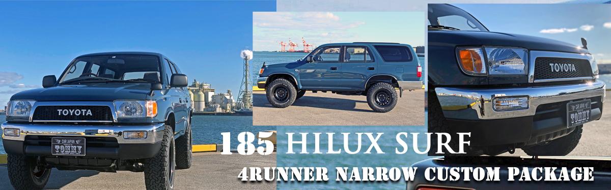 185hiluxsurf-4runnerパッケージ